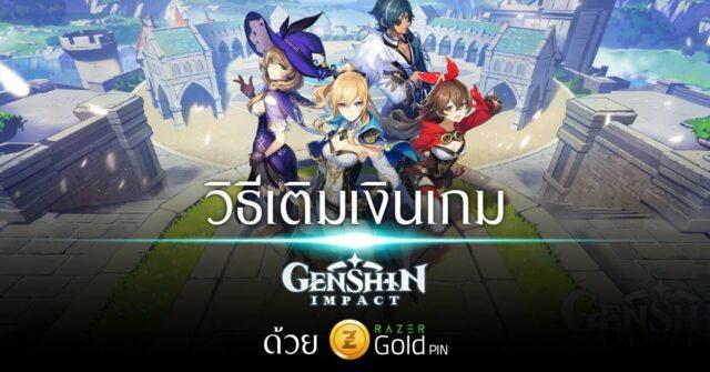 เติมเกม Genshin Impact