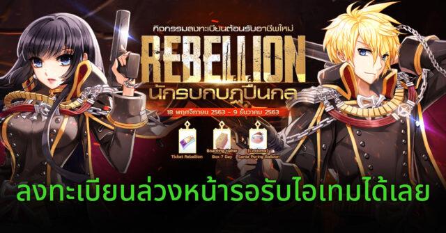 Rebellion อาชีพใหม่ Ragnarok Online