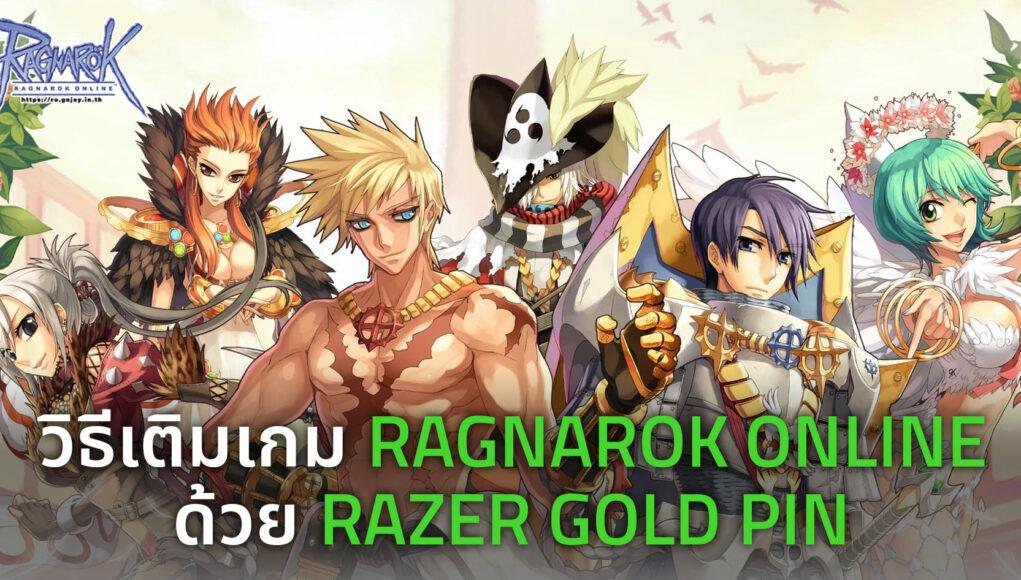 เติมเงิน Ragnarok Online