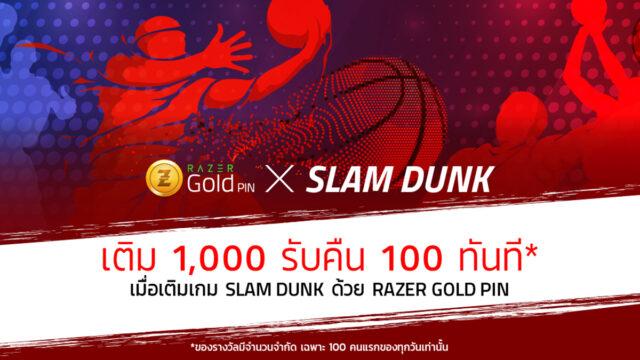 เติมเกม Slam Dunk รับเงินคึน
