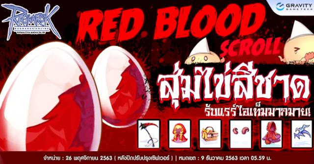 Ragnarok Online Red Blood Scroll