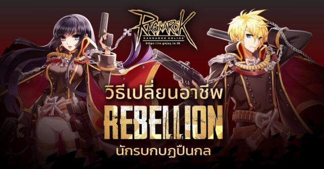 วิธีเปลี่ยนอาชีพ Rebellion