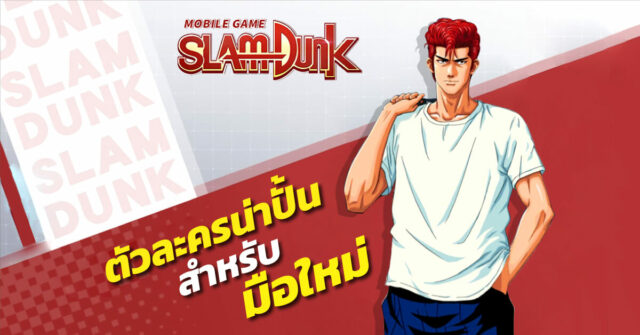 Slamdunk Mobile ปั้นตัวไหน