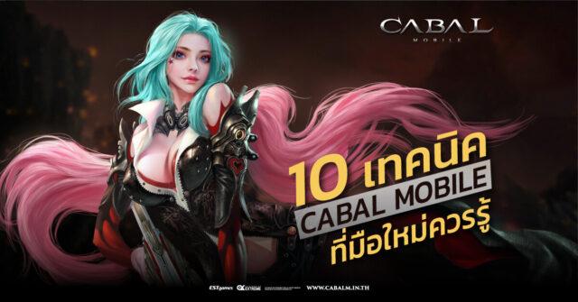 10 เทคนิค Cabal Mobile