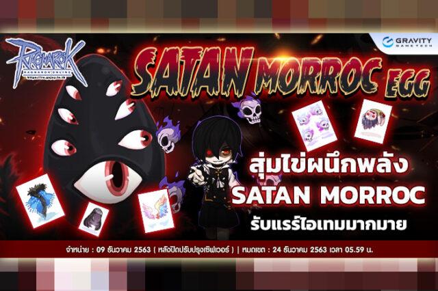Satan Morroc Egg ไข่ใหม่ Ragnarok Online