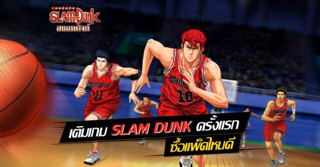 เติมเกม Slam Dunk ครั้งแรก