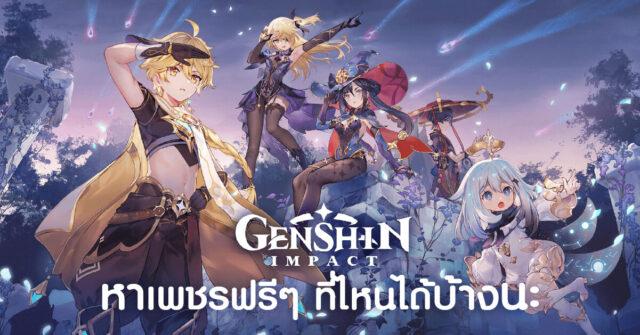 วิธีหาเพชรฟรี Genshin Impact