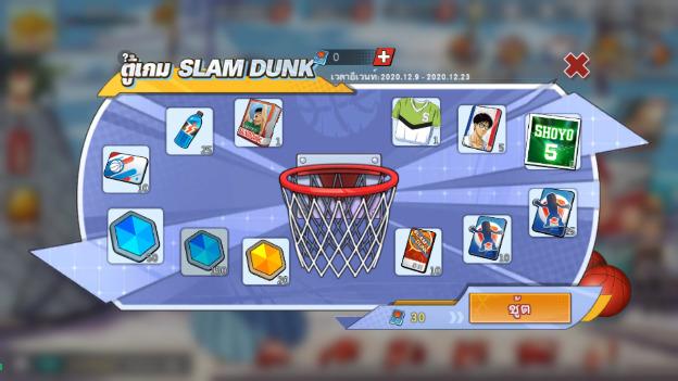 วิธีใช้คูปอง Slam Dunk Mobile