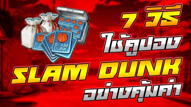 7 วิธีใช้คูปอง Slam Dunk Mobile