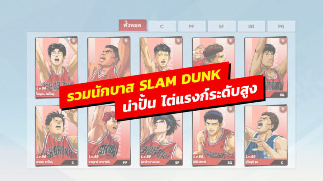 รวมนักบาส Slam Dunk น่าปั้น ไต่แรงก์ระดับสูง