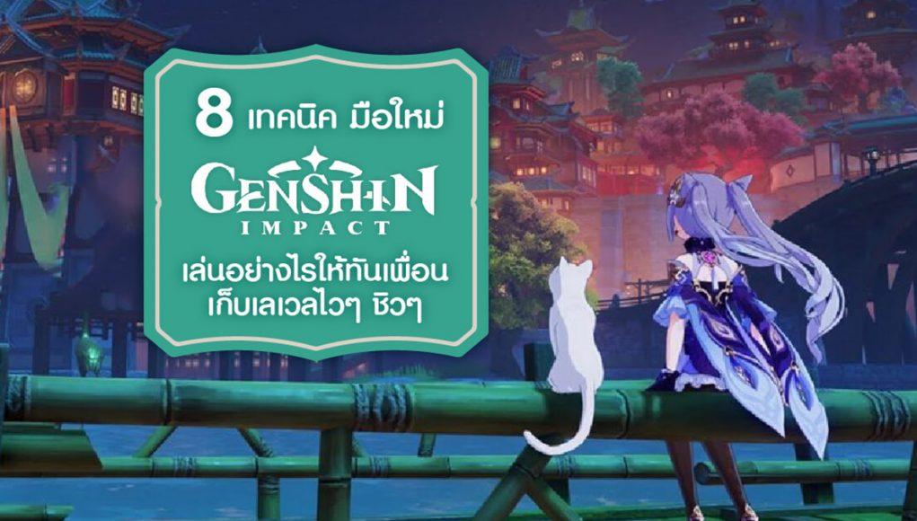 มือใหม่ Genshin Impact