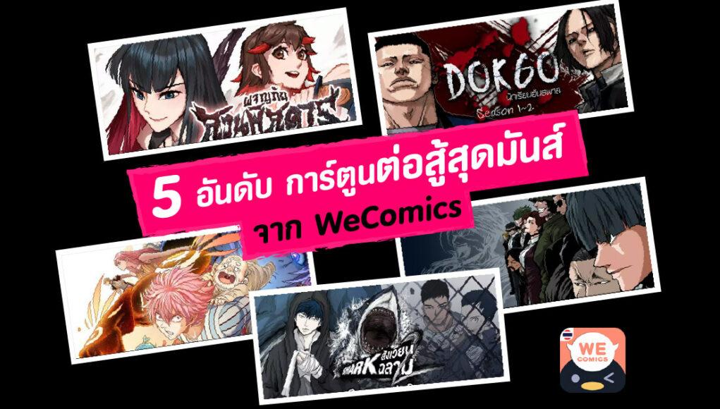 5 อันดับการ์ตูนต่อสู้ WeComics