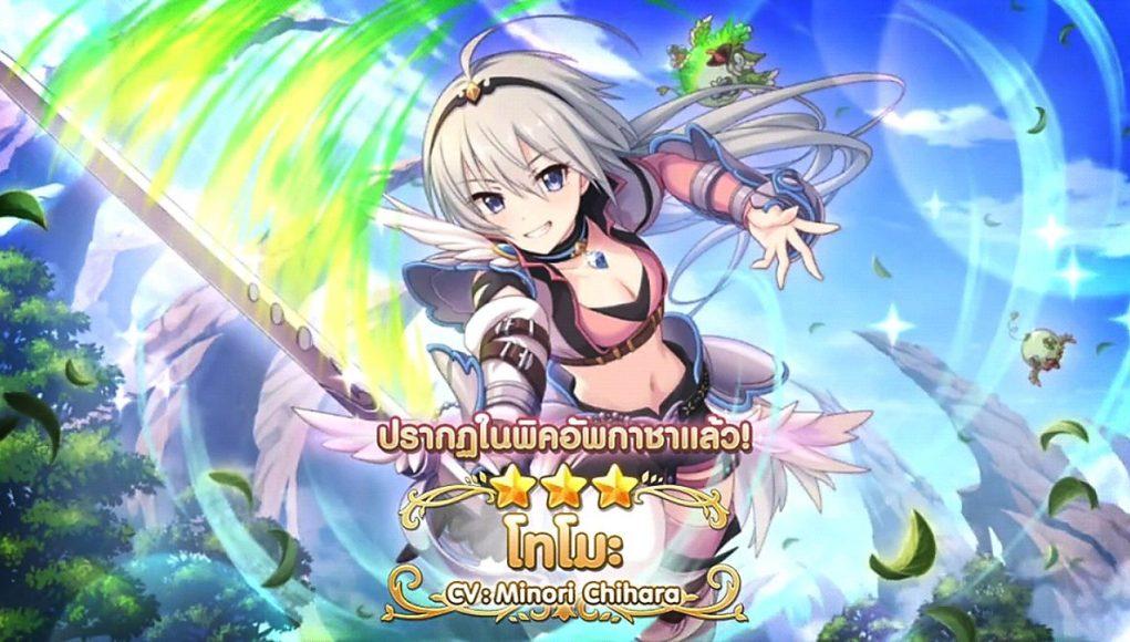 Princess Connect โทโมะ
