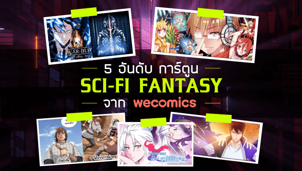 5 อันดับ การ์ตูน Sci-Fi Fantasy ที่น่าสนใจจาก Wecomics