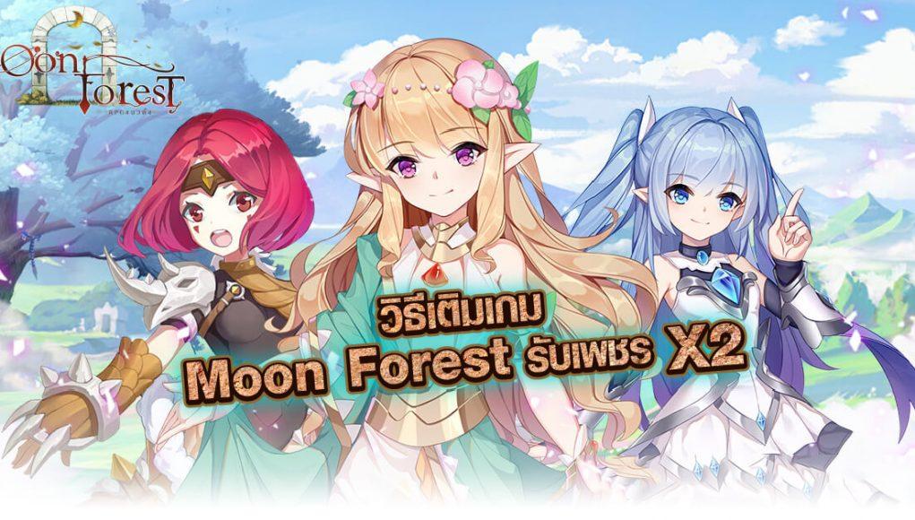 วิธีเติมเกม Moon Forest