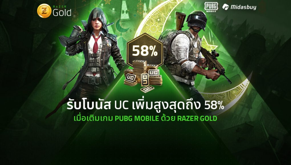 PUBG Mobile UC ฟรี