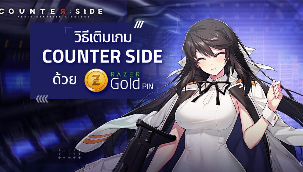 เติมเงินเกม CounterSide