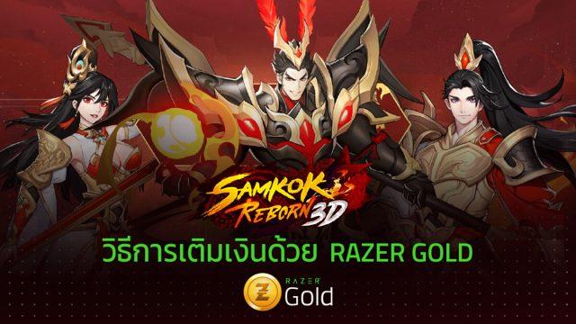 เติมเกม Samkok Reborn 3D