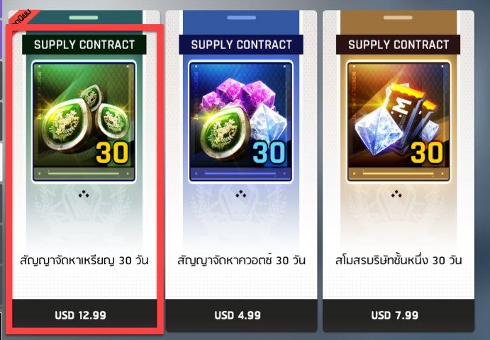 Supplay Contract เกมม CounterSide