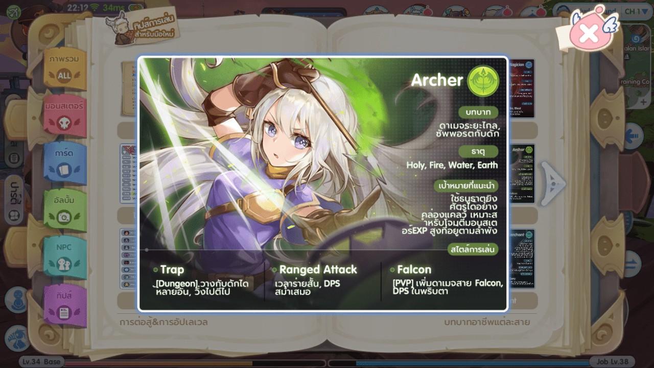 Archer ROX