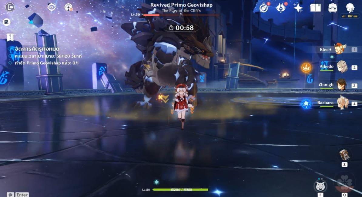 Genshin Impact Legend of the Vagabond Sword 03 ตำนานการต่อสู้แห่งสายลม