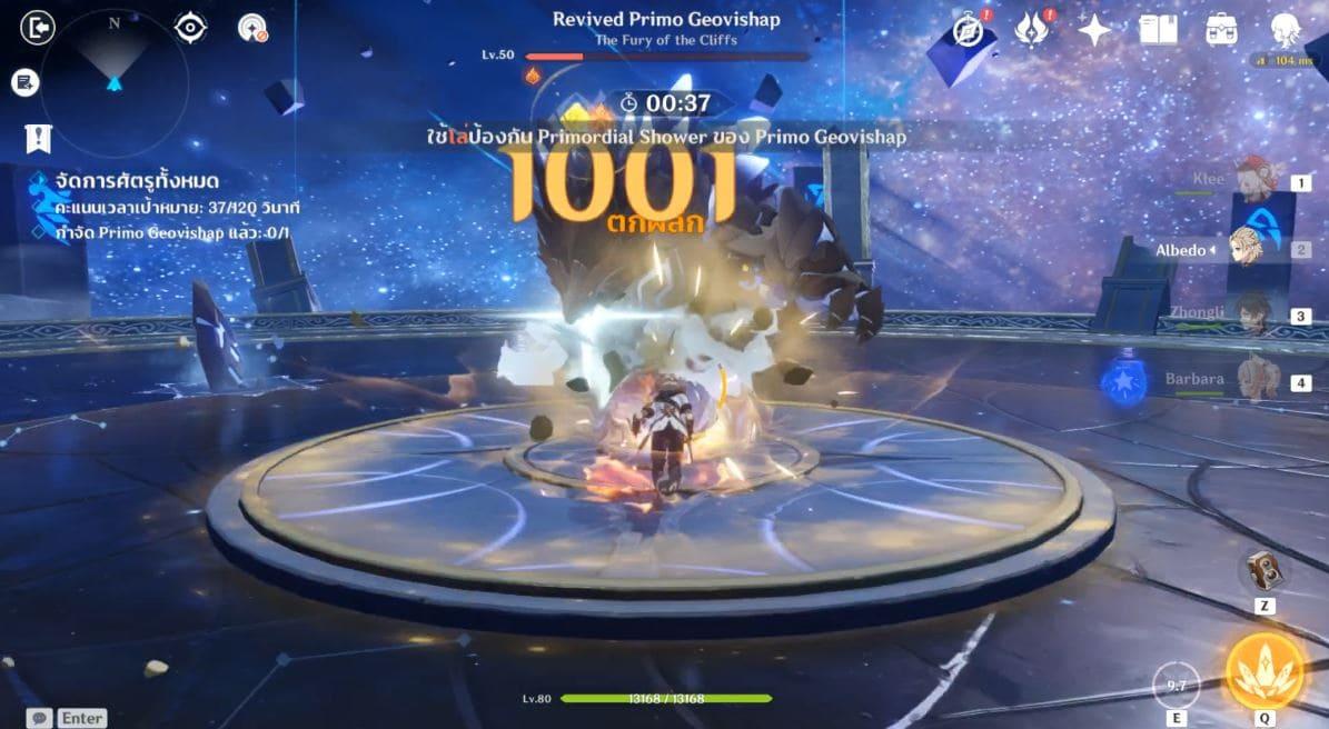 Genshin Impact Legend of the Vagabond Sword 06 ตำนานการต่อสู้แห่งสายลม