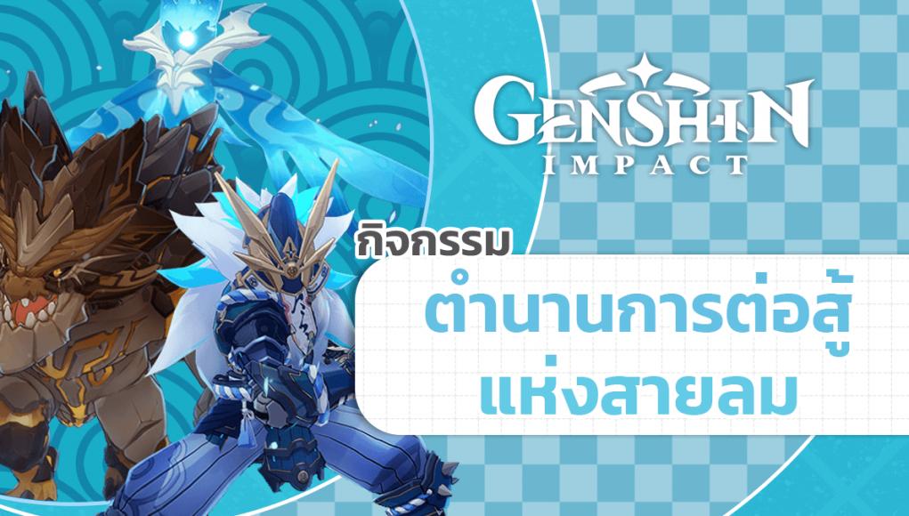 Genshin Impact ตำนานการต่อู้แแห่งสายลม 2
