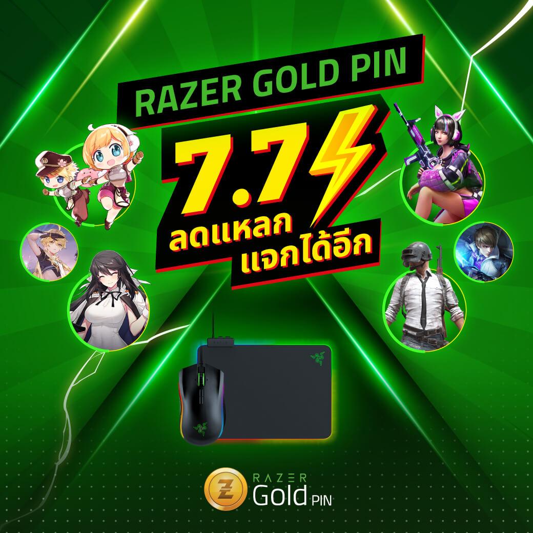 7.7 Razer Gold PIN
