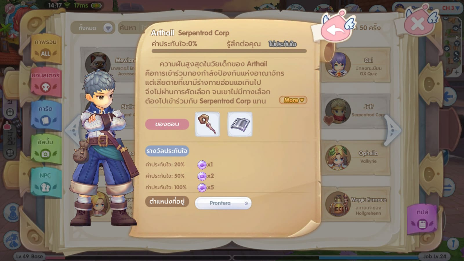 ROX- NPC Items Gift for Arthail