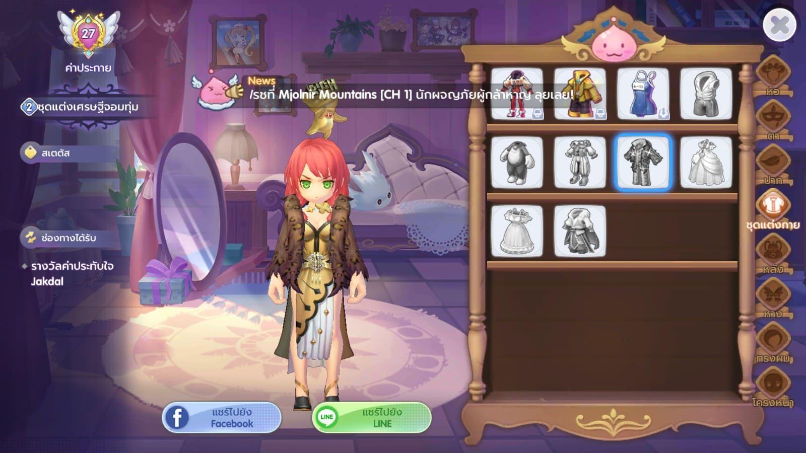 ROX- NPC Items Gift Exchange Center
