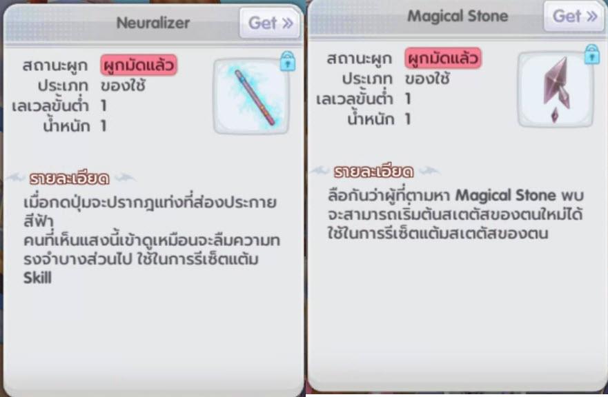 ROX Neuralizer Magical Stone  ไอเทม รีสกิล และ รีสเตตัส