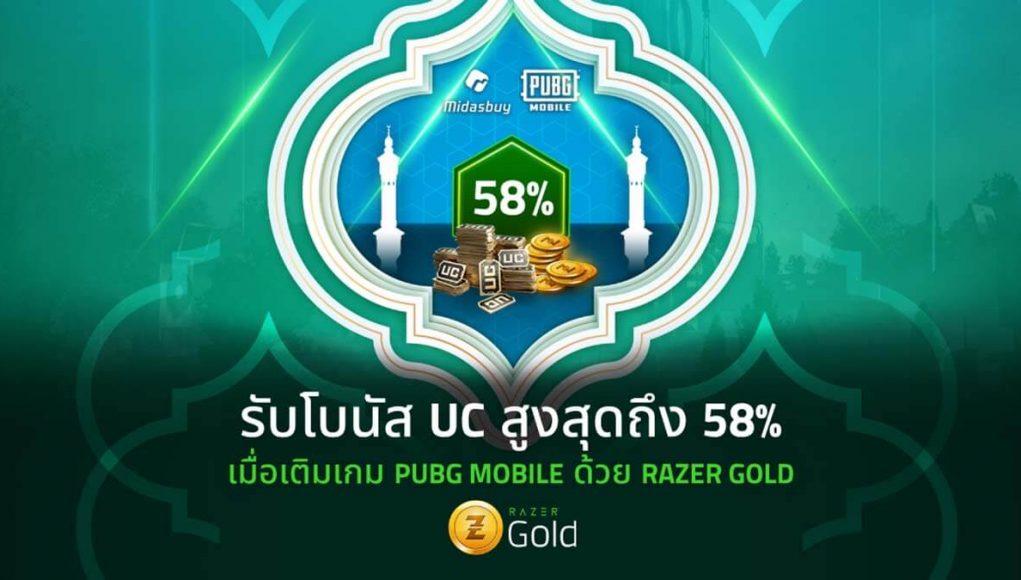 PUBG Mobile Bonus UC