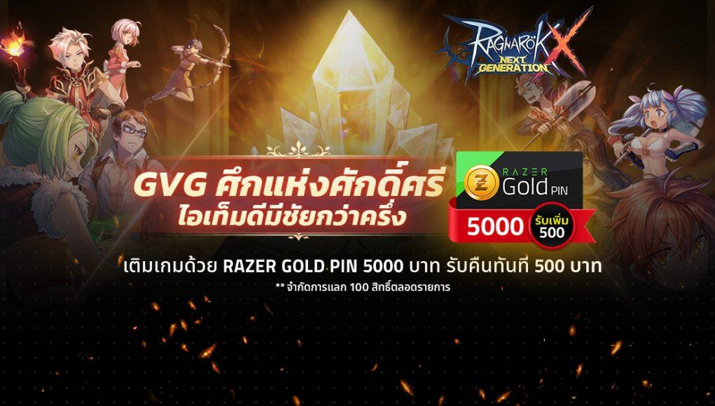 ROX GVG