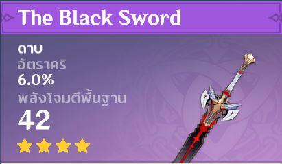 Genshin Impact The Black Sword