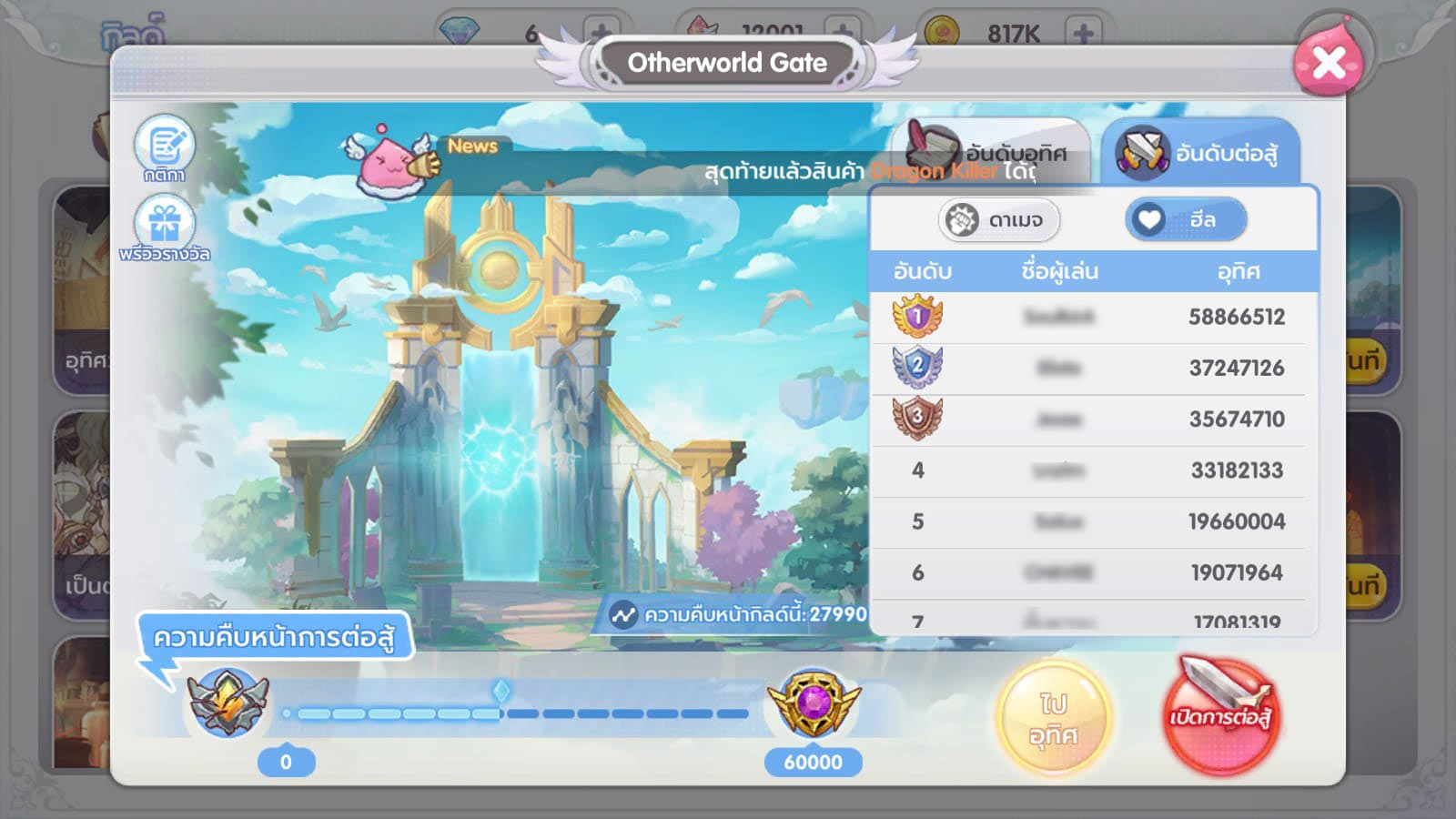 ROX - Otherworld Gate 05
