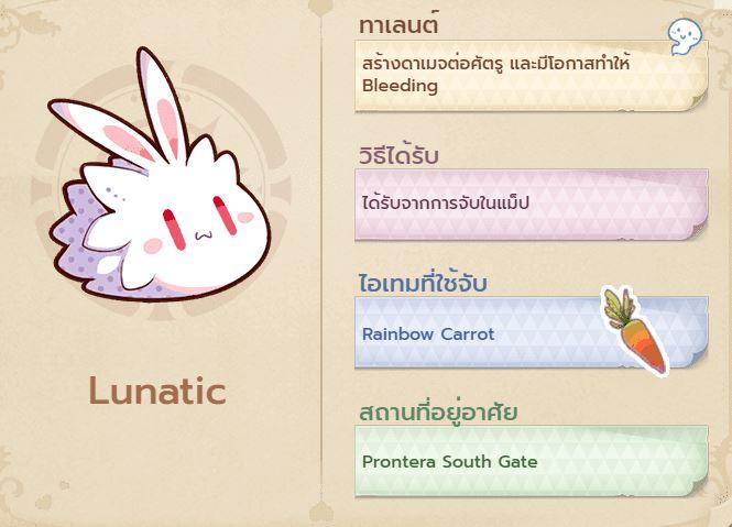 ROX - ระบบสัตว์เลี้ยง - Lunatic