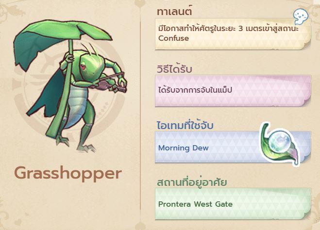 ROX - ระบบสัตว์เลี้ยง - Grasshopper