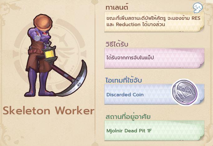ROX - ระบบสัตว์เลี้ยง - Skeleton Worker