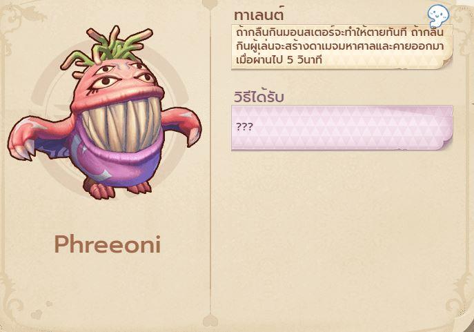 ROX - ระบบสัตว์เลี้ยง - Phreeoni