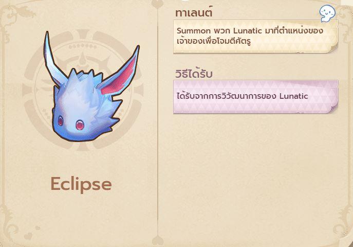 ROX - ระบบสัตว์เลี้ยง - Eclipse
