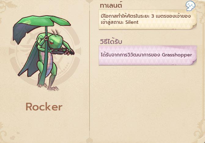 ROX - ระบบสัตว์เลี้ยง - Rocker