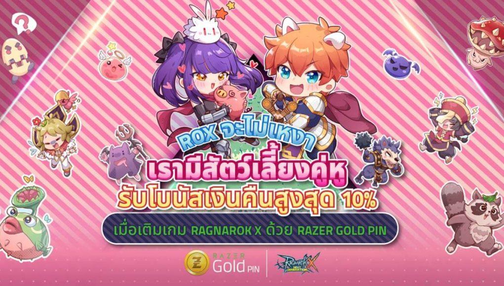 ROX pet Promotion