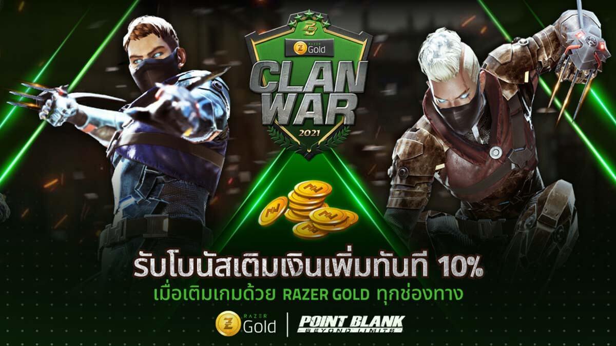 เติมเกม Point Blank