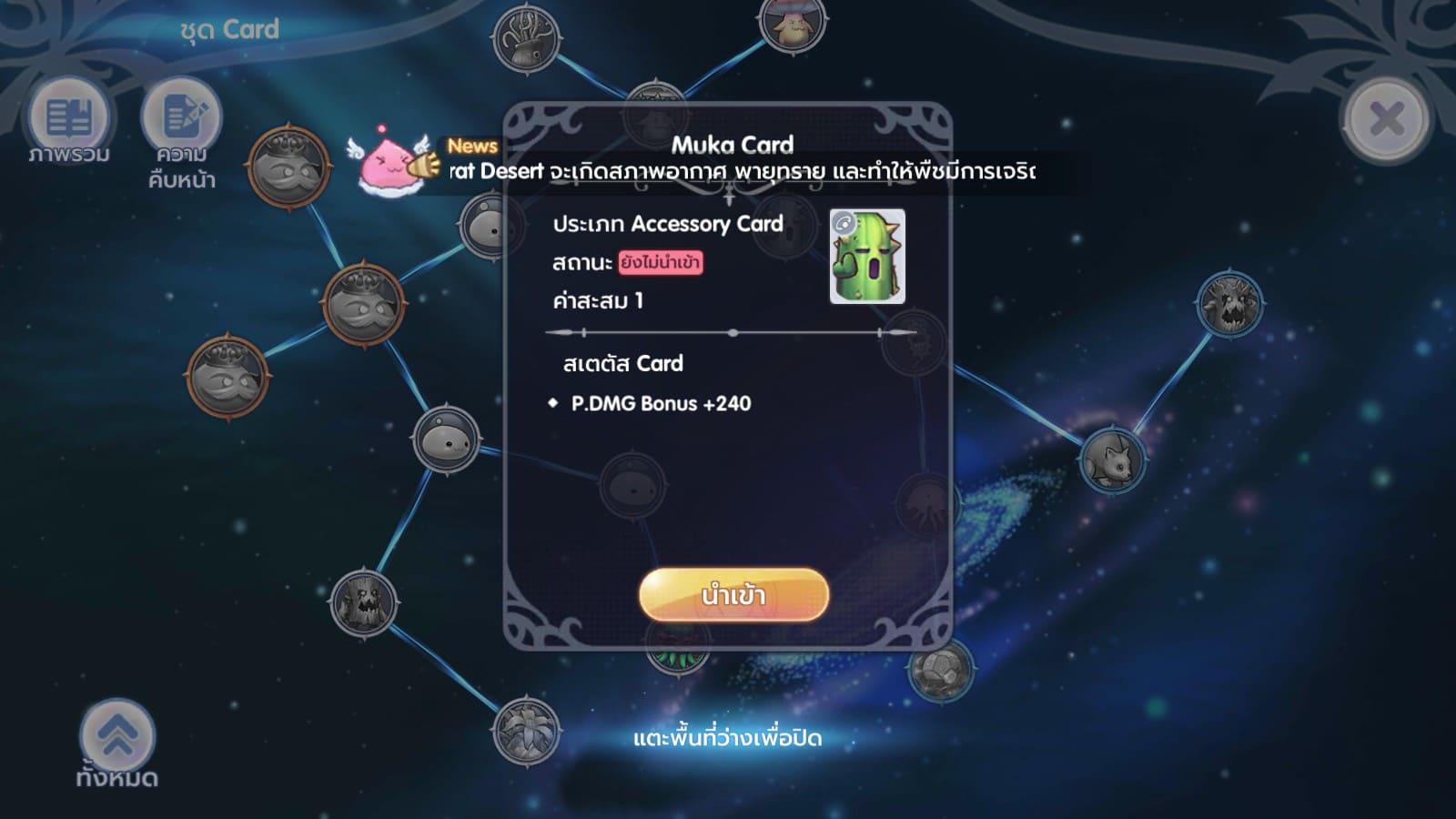 ROX - Muka Card การ์ดสายกายภาพ
