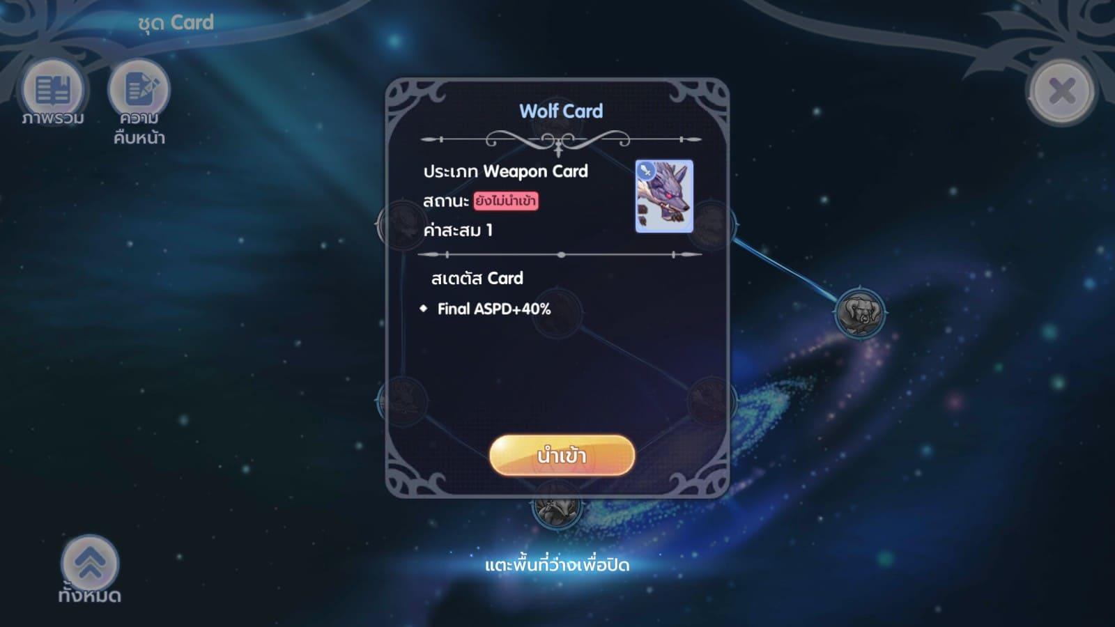 ROX - Wolf Card