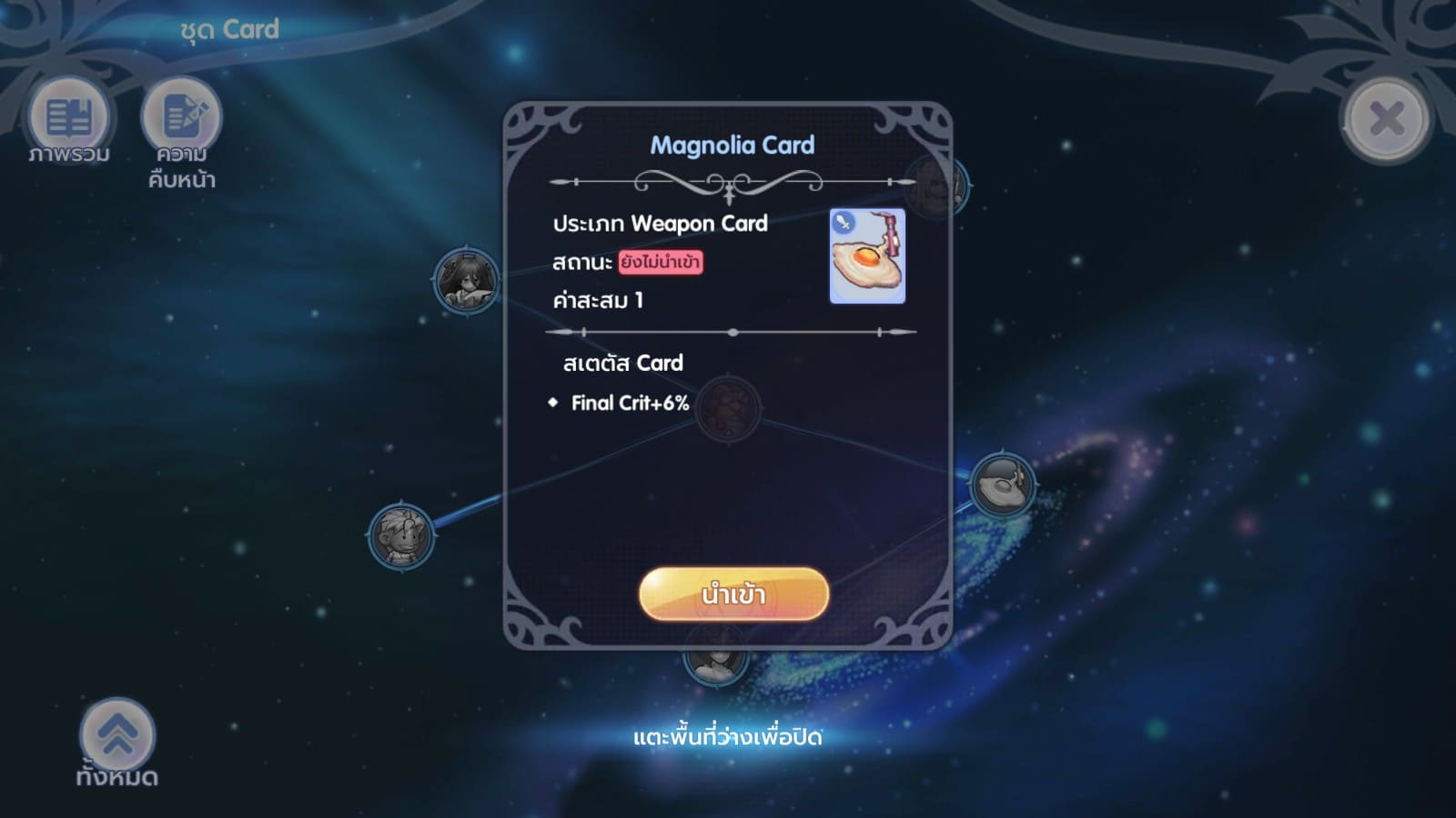 ROX Magnolia Card