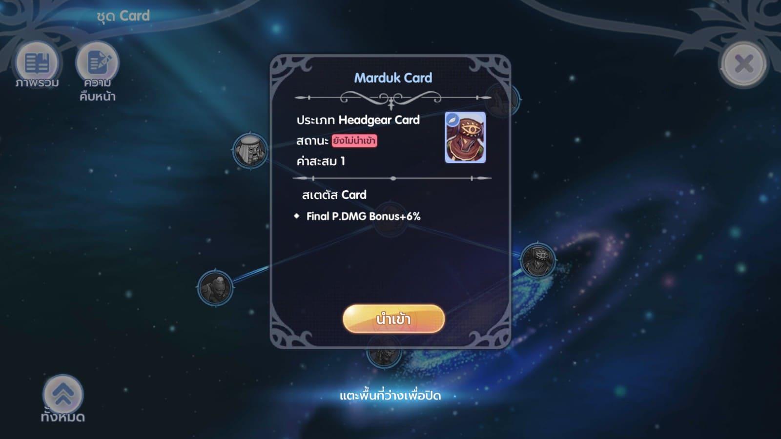 ROX - Marduk Card การ์ดสายกายภาพ