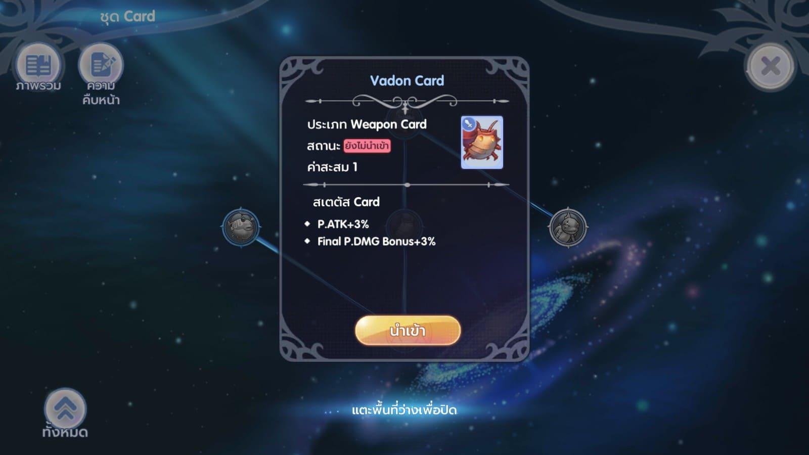 ROX - Vadon Card การ์ดสายกายภาพ