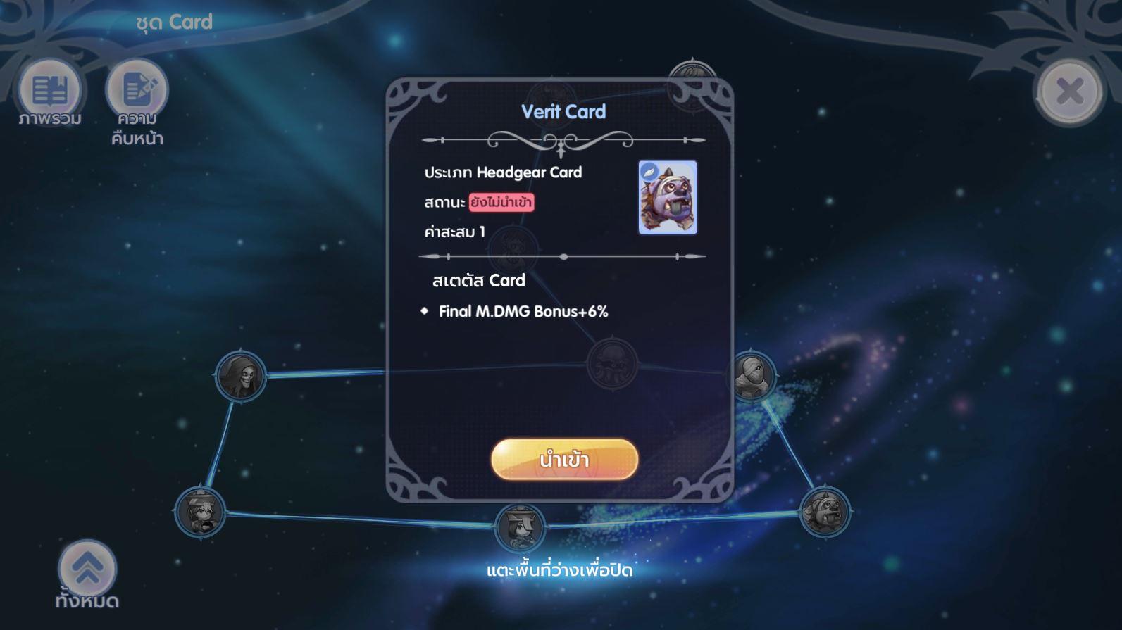 ROX การ์ดสายเวท Verit Card