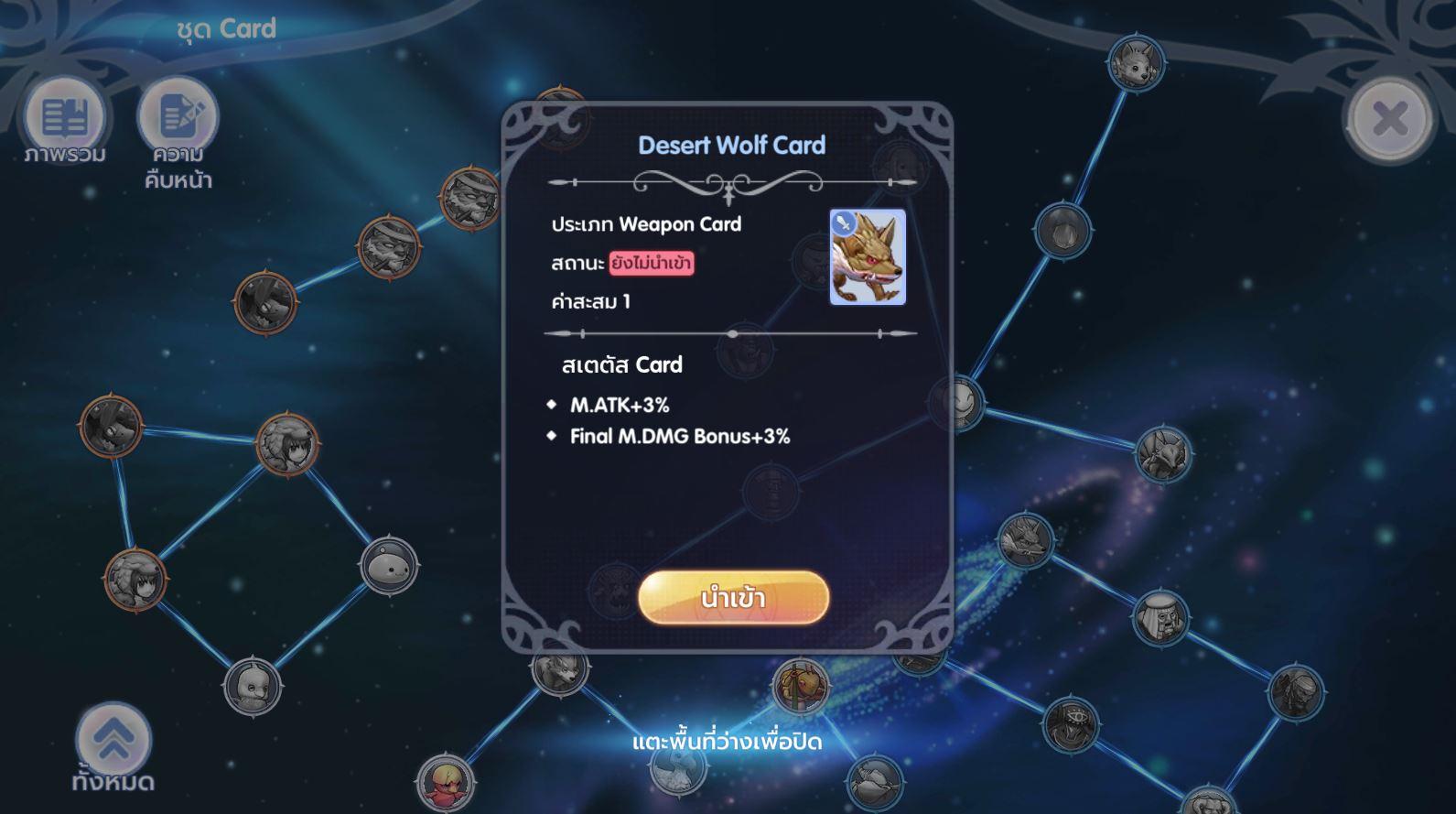 ROX การ์ดสายเวท Desert Wolf Card
